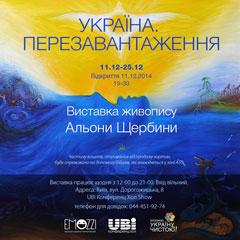 Виставка живопису Альони Щербини «Україна. Перезавантаження»