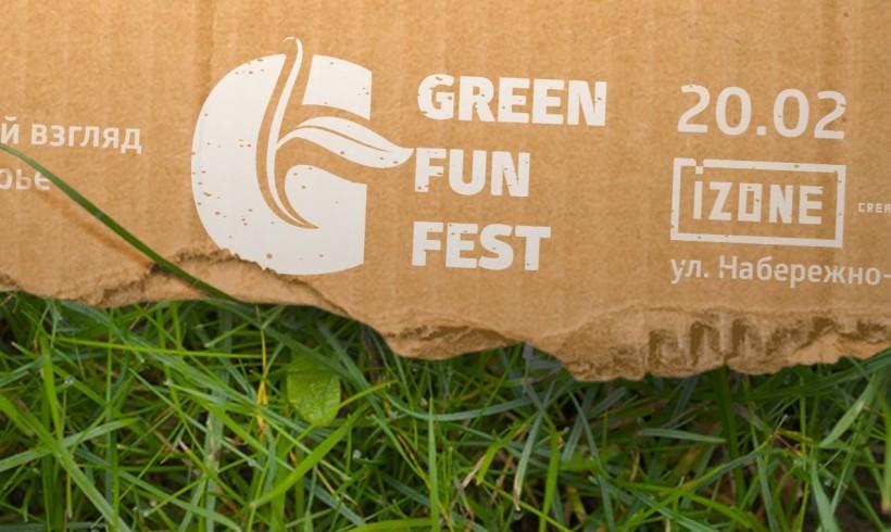 Green Fun Fest – погляд на вторсировину через призму творчості і фана